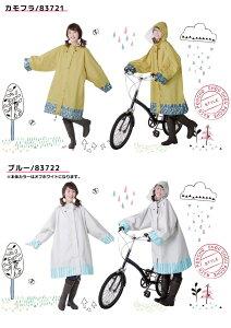 レインコート自転車レインポンチョLサイズChouChouPoche自転車ポンチョ【定形外郵便送料無料♪】ママ用レインコート/可愛いデザイン/お洒落/オシャレ/梅雨「通販のオファー」