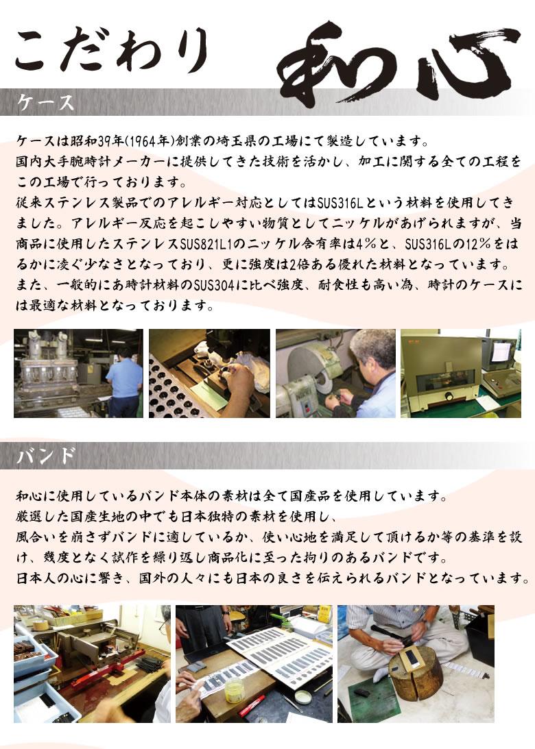 和心 腕時計 メンズ 東京豚革をバンドに使用した日本製腕時計/和風/和製/和装/着物/浴衣/東京豚革-TOKYO PIGSKIN-(WA-004M-E)/機械式腕時計/防水/東京豚革/わこころ/Dバックル/国産品/日本製/メンズ/保証書付/ブランド//想いを繋ぐ百貨店【TSUNAGU】