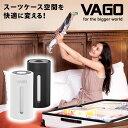 圧縮袋 超小型空気圧縮マシン VAGO/ヴァーゴ/旅行/出張/洗濯物/スーツケース/microUSBケーブル/携帯サイ...