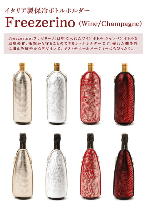 ワイン・シャンパン・ホルダー