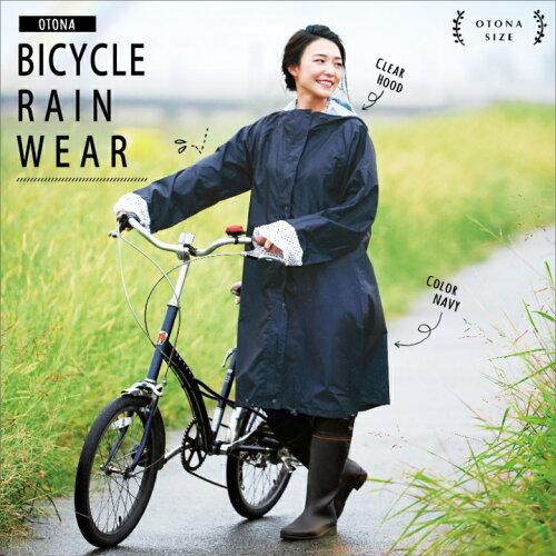 ChouChouPoche自転車レインポンチョLサイズ【レビューを書いて定形外郵便送料無料♪】「通販のオファー」