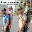 ピギーバックライダー PIGGYBACK RIDER おんぶ紐 直立型 抱っこ 育児用品 イクメン