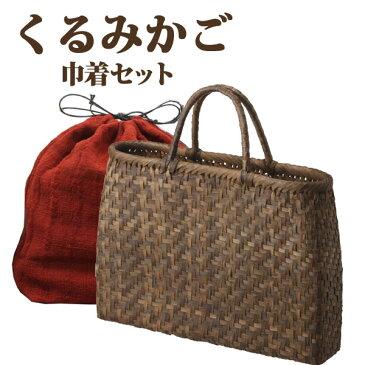 くるみかごバッグ (W42xD9xH30cm)【tsunagu-047】手紡ぎ、草木染の手織り布を使用した巾着セット 特典:ハンドルカバー付き/籠バッグ/送料無料