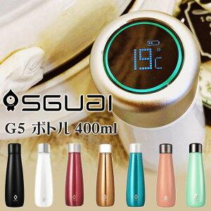 一目で温度がわかるボトル「SGUAI ボトル」【SGUAI G5 ボトル 容量400ml】粉ミルクを作るときや猫舌の方にうれしい機能♪ツータッチでアラームセット!水やお茶だけでなく、ジュースやお酒も持ち運べる♪魔法瓶 送料無料