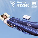 メドマー フィジカルメドマーPM-8000 パンツセット ◆代引き手数料無料キャンペーン中◆ リンパマッサージ...