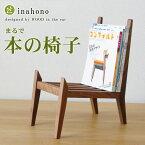 マガジンラック木桟【WOOD in the ear】【inahono】鞄置きとしてもおすすめ ショップやレストラン、クリニックの荷物置きにも。無垢材の高級感&椅子型のスタイリッシュなデザイン