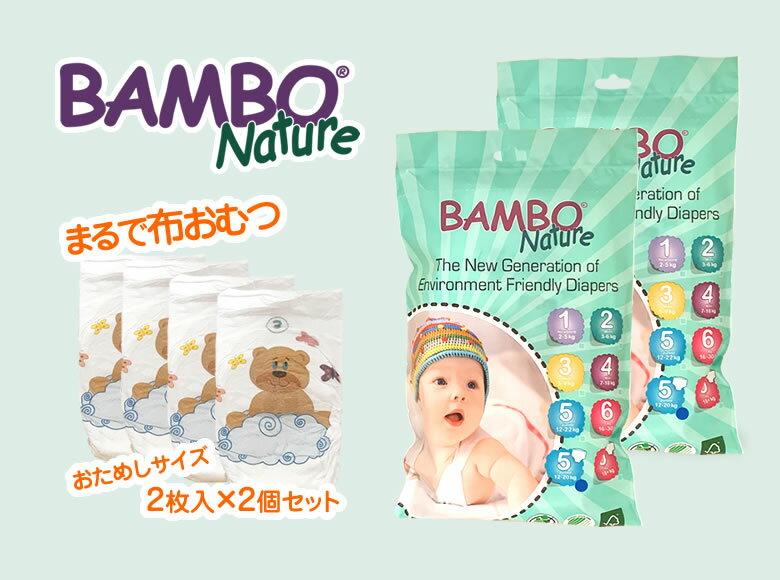 BAMBONature(バンボネイチャー)『3号テープタイプ2枚入×2個セット』