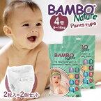 BAMBO Nature バンボネイチャー 敏感肌 おむつ オムツ おためしサイズ ミニパック 2枚入り×2パックセット 4号(8kg〜15kg)紙おむつ 布おむつ 肌にやさしい オーガニック アトピー 敏感肌 赤ん坊 赤ちゃん 乳幼児 無添加 無漂白 デンマーク政府公認