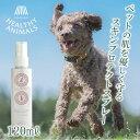 マラセチア菌 アトピー皮膚炎の予防・改善に 犬 猫 スキンプロテクトスプレー 1
