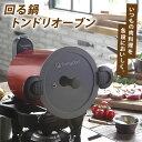 回る鍋 トンドリオーブン ドラム 調理器具 TONGDORI OVEN 調理器具 キッチン用品 料理