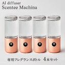 Scentee Machina Fragrance 4本セッ...