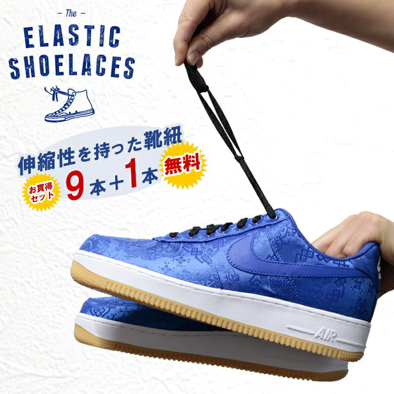 【1本無料】靴紐 ゴム製 ELASTIC SHOELACES 9本セット JORDAN ELASTIC SHOELACES エラスティックシューレース シューレース サービス キャンペーン くつ紐 ゴムひも 靴ひも スニーカー コンバース ハイカット チャックテイラー くつ紐 ゴムひも 送料無料画像