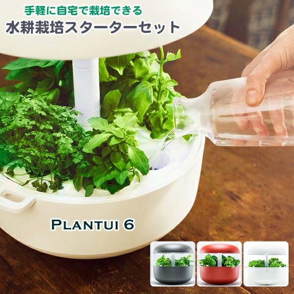自動水循環システム搭載水耕栽培キットPlantui6スターターセットLED種植物育成北欧スタイルオーガニック室内型水耕栽培家庭菜園ハイドロステーション
