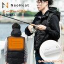 次世代のヒーターベスト【NeoHeat ダウンベスト(モバイルバッテリー付き)丸洗い可能!】防寒着