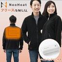 次世代のヒーター フリース【NeoHeat 防寒着 ネオヒー