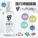 マスク 除菌 スプレー 日本製 強力消臭除菌 抗菌 除菌 消