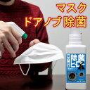 これ一本で1L〜最大27L作れる!ウイルス 除菌 対策 スプレー 日本製 圧倒的 高濃度2000ppm(0.2%) 次亜塩素酸ナトリウム 除菌ヒーロー 550ml 希釈(水に薄めて)して使用 ドアノブ 哺乳瓶 マスク 一般細菌の対策に スプレーボトル 特典付き
