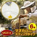 【個別包装】MG514 (UMF15 相当) Better ...