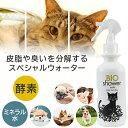 BIO Shower 酵素ミスト【猫用】 100%天然由来 介護 シャワー お……