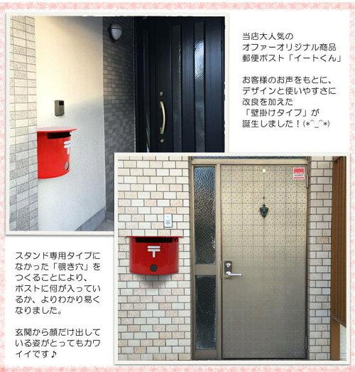 【郵便ポスト壁掛け(壁付け)】EatKun2(イートくん2)