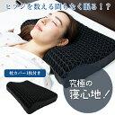 【ヒツジのいらない枕】ひつじのいらない枕 快眠枕 枕 洗える