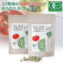 Veggiee 有機酵素タブレット ベジー オーガニック 有機 JAS認定 32種類 有機野菜 野菜不足 サプリ サプリメント 有機果物 化学合成 農薬・化学肥料不使用有機明日葉末 有機植物発酵 エキス末