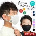 クールマスク 日本製 こども キッズ kids 洗える 接触冷感 涼しい 夏マスク 調整 繰り返し使