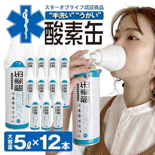 酸素缶スターオブライフ酸素発生器