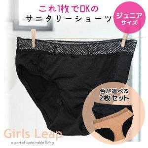 【正規販売代理店 Girls Leap(ガールズリープ)吸水型サニタリーショーツ ジュニアサイズ 2枚セット】 ベーシックショーツ ナプキン不要 生理用 ショーツ パンツ ベージュ サニタリー 吸水型