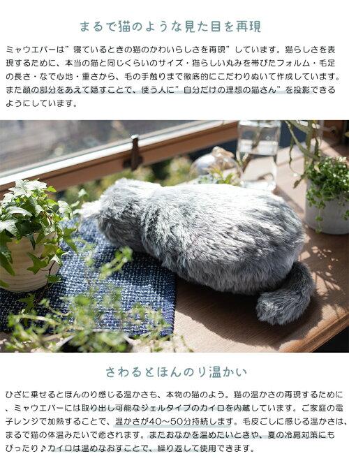 ミャウエバーMeowEver猫型クッションかわいい癒し動物型ロボット電子ペットアニマルロボットリアルゴロゴロ音猫のぬいぐるみ湯たんぽカイロ内臓ゆたんぽネコねこ猫ぬいぐるみフェリシモコラボ
