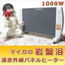 「マイカの岩盤浴」軽くて暖まるまで早い!インフルエンザ対策も出来る暖房器!安心・安全・快...