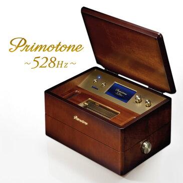 プリモトーン オルゴール 528Hz (Primotone) 特別仕様 共鳴台付 350曲以上の楽曲をフルコーラス生演奏できるオルゴール/美しいマホガニーの筐体/日本製/癒しの音楽/愛の周波数528Hz/プリモトーン/Primotone/オルゴール