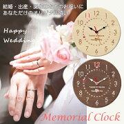 オリジナル メモリアル 掛け時計 おしゃれ プレゼント