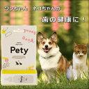 デンタアプローチ・ペティ 25g ワンちゃん、ネコちゃん用「ペティ」が登場!主婦のアイディアが...