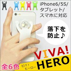 VIVA!HERO〔ビバ!ヒーロー〕iPhone6 plusも片手で操作ができる!?【レビューを書いてメール便送料無料】落下防止!スマホが持ちやすく片手で楽々操作が可能になります!手袋しても持ちやすい!iPhone6/5/5S/各種スマホ対応!【通販のオファー】/Yep_100