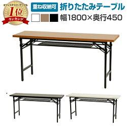 折りたたみ会議テーブル/幅1800×奥450mm/CMT-1845