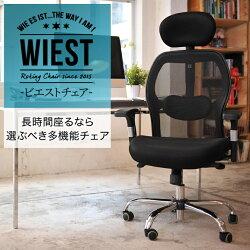 【送料無料】高機能オフィスチェアWIESTビエストチェア【ポイント10倍】