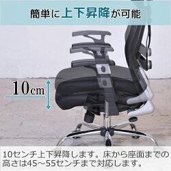 オフィスチェアビエストチェア肘付き高機能シンクロロッキングハイバックヘッドレストモールドウレタンメッシュ肘掛事務椅子デスクチェアパソコンチェアメッシュチェアロッキングチェア椅子疲れにくいゆったりCHAIRPO30