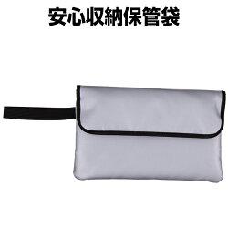 アスミックス安心収納保管袋A5防炎性能グラスファイバー素材AX-FP100