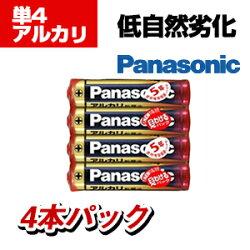 Panasonic単4形アルカリ乾電池4本パック