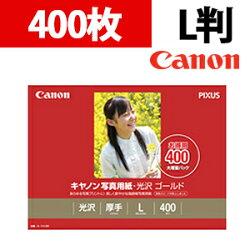 Canon写真用紙・光沢ゴールドL判400枚