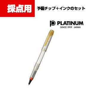 プラチナ 採点ぺん 透明 予備チップ+インクセット