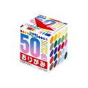 50色おりがみ 折り紙 千羽鶴 1000枚入り トーヨーEC-001024