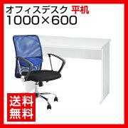 オフィス メッシュ パソコン チェアー