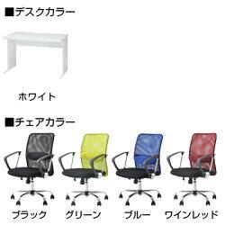 【送料無料】オフィスデスク平机800×700+メッシュチェア腰楽ローバック肘付きセット