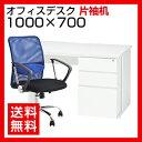 デスク チェア セット オフィスデスク 事務机 片袖机 1000×700+メッシ...