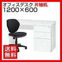 【法人様限定】【デスク チェア セット】オフィスデスク 片袖机 120...