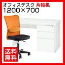 デスク チェア セット オフィスデスク 事務机 片袖机 1200×700+メッシ...