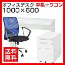 【法人様限定】【デスク チェア セット】オフィスデスク 平机...