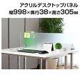 デスクトップパネル アクリルDパネル 机用 間仕切り 幅100cm用(幅1000mm) パーテーション 衝立 ブラインド デスク用 デスクパネル スクリーン パーティション 机 事務机 オフィスデスク